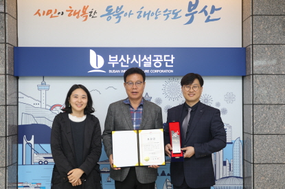 부산시설공단, 대한민국 나눔국민대상 인적부문'전국재해구호협회장상'수상 이미지1번째